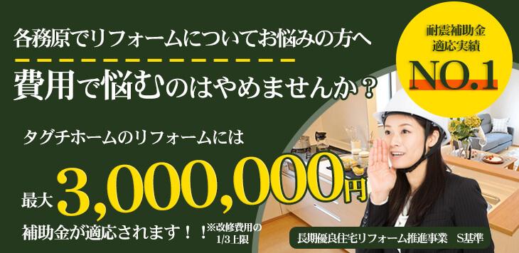 各務原でリフォームについてお悩みの方へ費用で悩むのはやめませんか?タグチのリフォームには、最大3000,000円補助金が適用されます!!