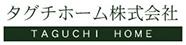 タグチホーム株式会社
