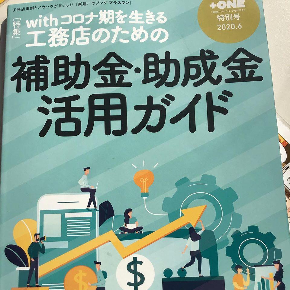 【補助金活用で経営革新】