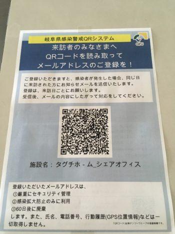 【コロナ第2波の対策】