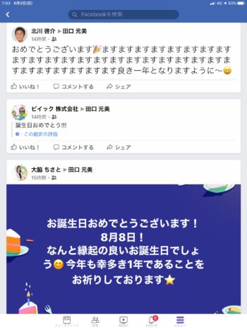 【昨日は61歳の誕生日】