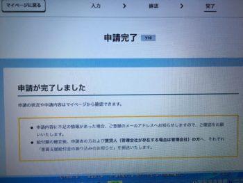 【家賃支援給付金の申請】
