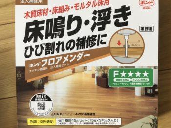 【床鳴の補修工事】