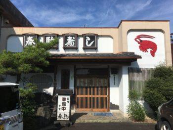 【隣の寿司屋の看板修理】