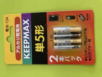 【単5電池の値段は高い】