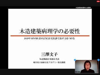 【住宅医スクール2021】