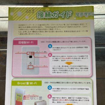 【アパート各戸にWiFi設置】